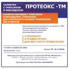 """Салфетка """"Протеокс-ТМ"""" с трипсином и мексидолом, 10см*10см №1"""