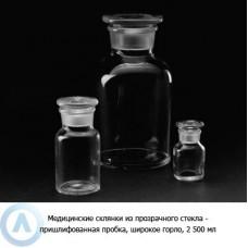 Склянка с притертой пробкой широкое горло, светлое стекло