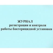 Журнал учета качества предстерилизационной обработки №366/у