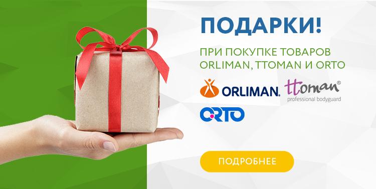Подарки при покупке ортопедии